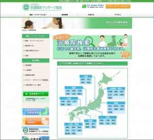 NPO法人 鍼灸マッサージ協会